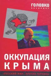 купити: Книга Оккупация Крыма