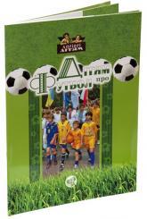 купить: Книга Дітям про футбол