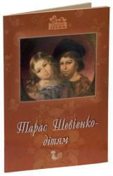 купити: Книга Тарас Шевченко – дітям