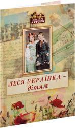 купити: Книга Леся Українка – дітям