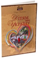 купити: Книга Дітям про Україну