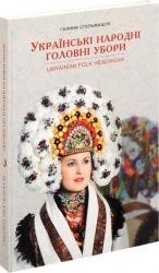 buy: Book Українські народні головні убори
