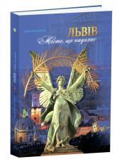 купити: Книга Львів. Місто, що надихає