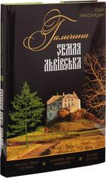 купити: Путівник Галичина - земля Львівська