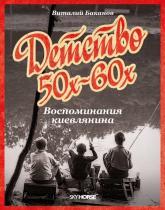 buy: Book Дество 50х-60х. Воспоминания киевлянина