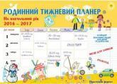 купить: Ежедневник Родинний тижневий планер 2016-2017