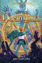 купить: Книга Оскар Пилл. Книга 2. Два царства