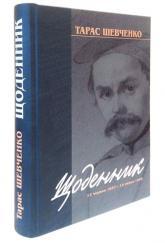 buy: Book Щоденник