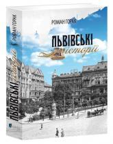 buy: Book Львівські історії