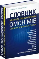 купити: Словник Словник міжчастиномовних омонімів сучасної української мови