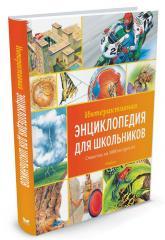 купити: Книга Интерактивная энциклопедия для школьников. Ответы на 1000 вопросов