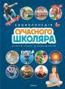 buy: Book Енциклопедія сучасного школяра