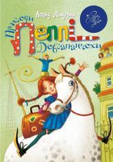 купити: Книга Пригоди Пеппі Довгапанчохи (зелена)