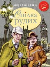 купити: Книга Спілка Рудих та інші пригоди Шерлока Холмса