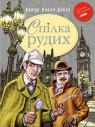 купить: Книга Спілка Рудих та інші пригоди Шерлока Холмса
