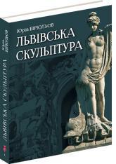 buy: Book Львівська скульптура від раннього класицизму до авангардизму (середина XVIII – середина XX століть)