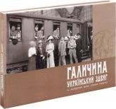 купить: Книга Галичина – український здвиг (за матеріалами архіву Степана Гайдучка)
