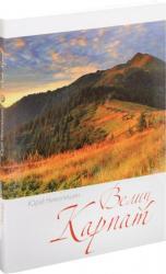 купить: Книга Велич Карпат