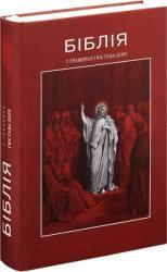 купить: Книга Біблія в гравюрах Гюстава Доре