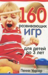 купити: Книга 160 развивающих игр для детей до 3 лет (2-е издание)