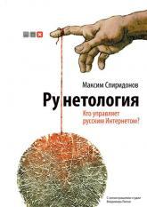 купить: Книга Рунетология. Кто управляет русским Интернетом?