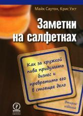 купить: Книга Заметки на салфетках. Как за кружкой пива придумать бизнес и превратить его в стоящее дело