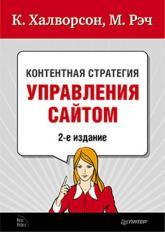 купить: Книга Контентная стратегия управления сайтом. 2-е издание