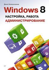 купить: Книга Windows 8. Настройка, работа, администрирование