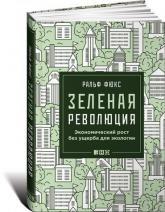 купити: Книга Зеленая революция: Экономический рост без ущерба для экологии