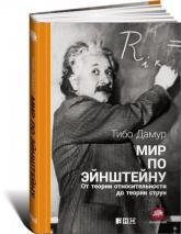 купити: Книга Мир по Эйнштейну. От теории относительности до теории струн
