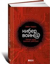 купить: Книга Кибервойн@. Пятый театр военных действий