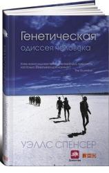 купить: Книга Генетическая одиссея человека