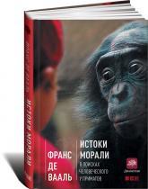 купить: Книга Истоки морали. В поисках человеческого у приматов