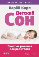 купити: Книга Детский сон. Простые решения для родителей
