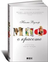 купить: Книга Миф о красоте. Стереотипы против женщин