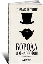 buy: Book Борода и философия