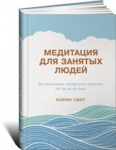 купить: Книга Медитация для занятых людей: Восстановление внутренней гармонии где бы вы ни были