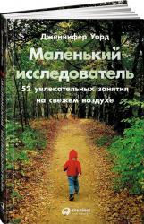 купить: Книга Маленький исследователь. 52 увлекательных занятия на свежем воздухе