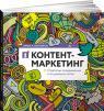 купити: Книга Контент-маркетинг. Стратегии продвижения в социальных сетях
