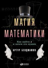 купить: Книга Магия математики. Как найти икс и зачем это нужно