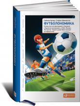 купити: Книга Футболономика. Почему Англия проигрывает, Германия и Бразилия выигрывают