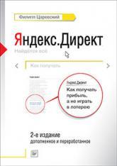 купить: Книга Яндекс.Директ. Как получать прибыль, а не играть в лотерею