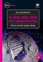 купить: Книга 5 000 000 000 лет одиночества. Поиск жизни среди звезд