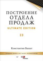 купить: Книга Построение отдела продаж. Ultimate Edition
