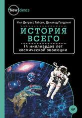 купить: Книга История всего. 14 миллиардов лет космической эволюции