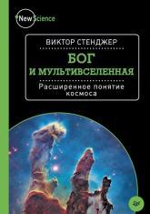 купить: Книга Бог и Мультивселенная. Расширенное понятие космоса