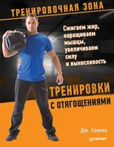 buy: Book Тренировки с отягощениями. Сжигаем жир, наращиваем мышцы, увеличиваем силу и выносливость