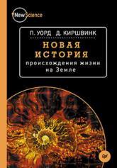 купить: Книга Новая история происхождения жизни на Земле