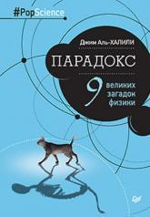 купить: Книга Парадокс. Девять великих загадок физики
