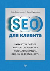 купить: Книга SEO для клиента